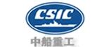 中国船舶重工集团公司第七一八研究所