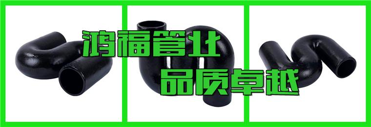 W型铸铁管件 - S弯简介: 又称为W型铸铁排水管件 - S弯,排水铸铁管件S弯。 S弯是同向水封,其排水接管为立管;对于封闭臭气的效果来说,S弯的水封效果好一些,S弯常用于同层排水、便于检修的场合。S弯主要是指卫生间的台盆排水为地排,也就是说暗埋的管道是在地上的,用铸铁S型排水管道来连接;能形成水封闭臭气,S弯又称存水弯,主要防臭味的。 S弯是W型铸铁管中经常用到的铸铁管件,是在安装施工常用 管件,应用广泛。 W型铸铁排水管件S弯具有无法兰盘、节省空间、铸铁管长度可以在现场按需裁切,安装快捷,拆装方便,