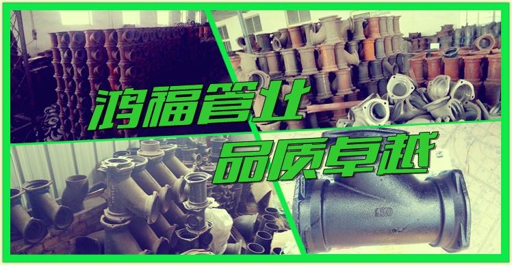 铸铁顺水三通管件厂家