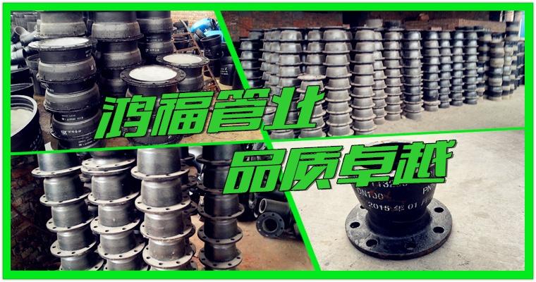 盘承短管- 鸿福管业球墨铸铁管件